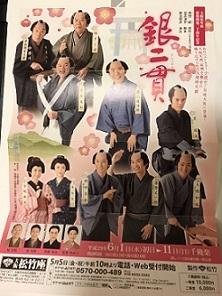 201706銀二貫p.jpg
