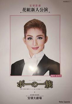 20180123花新人公演.png