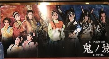 鬼ノ城東京p.jpg
