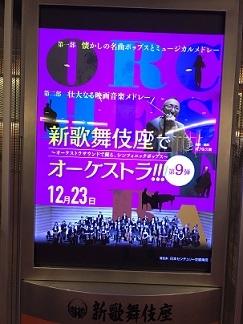 201812新歌舞伎座オケ1.jpg