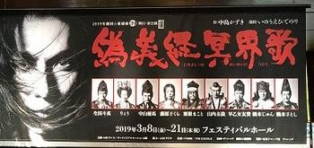 201903偽義経B.jpg